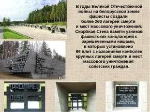 В годы Великой Отечественной войны на белорусской земле фашисты создали более