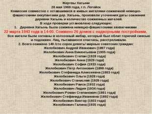 Жертвы Хатыни 26мая 1969года, г.п. Логойск Комиссия совместно составшимися