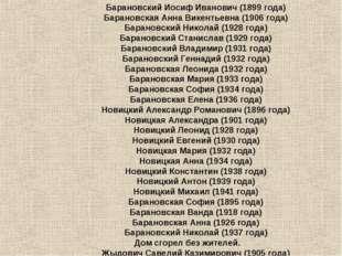 Барановский Иосиф Иванович (1899года) Барановская Анна Викентьевна (1906год