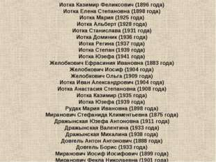 Иотка Казимир Феликсович (1896года) Иотка Елена Степановна (1898года) Иотка