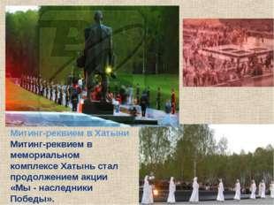 Митинг-реквием в Хатыни Митинг-реквием в мемориальном комплексе Хатынь стал п