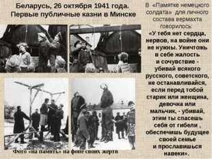 Беларусь, 26 октября 1941 года. Первые публичные казни в Минске В «Памятке н