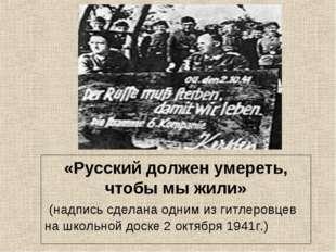«Русский должен умереть, чтобы мыжили» (надпись сделана одним изгитлеровцев