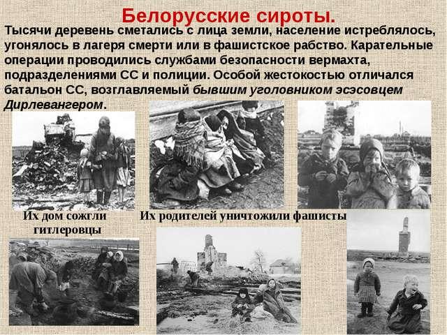 Тысячи деревень сметались слица земли, население истреблялось, угонялось вл...