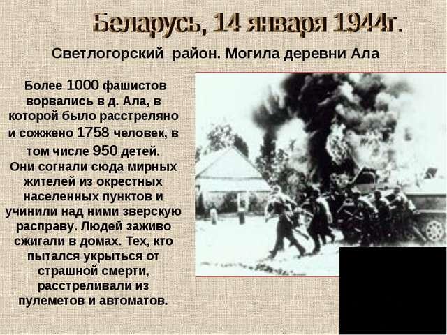 Более 1000 фашистов ворвались в д. Ала, в которой было расстреляно и сожжено...