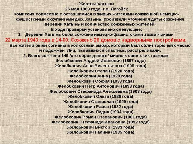 Жертвы Хатыни 26мая 1969года, г.п. Логойск Комиссия совместно составшимися...