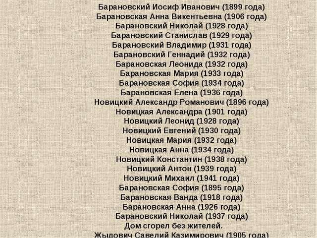 Барановский Иосиф Иванович (1899года) Барановская Анна Викентьевна (1906год...