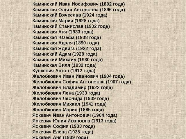 Каминский Иван Иосифович (1892года) Каминская Ольга Антоновна (1896года) Ка...