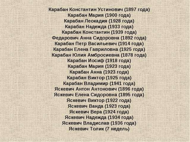 Карабан Константин Устинович (1897года) Карабан Мария (1900года) Карабан Ле...