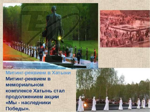 Митинг-реквием в Хатыни Митинг-реквием в мемориальном комплексе Хатынь стал п...