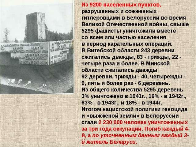 Из9200населенных пунктов, разрушенных исожженных гитлеровцами вБелоруссии...