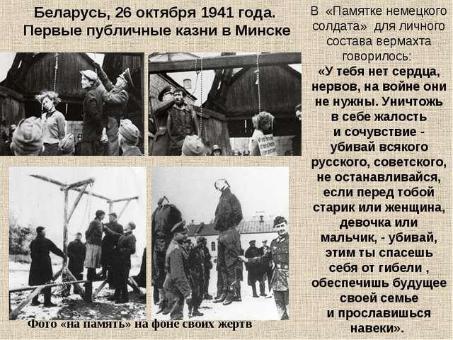 Беларусь, 26 октября 1941 года. Первые публичные казни в Минске В «Памятке н...