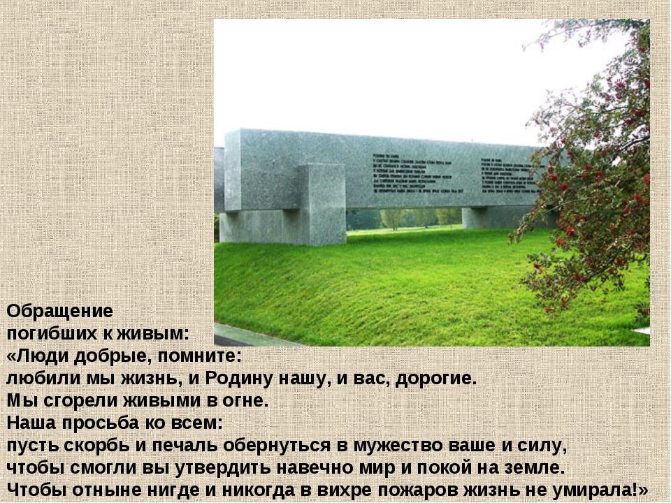 Обращение погибших к живым: «Люди добрые, помните: любили мы жизнь, и Родину...