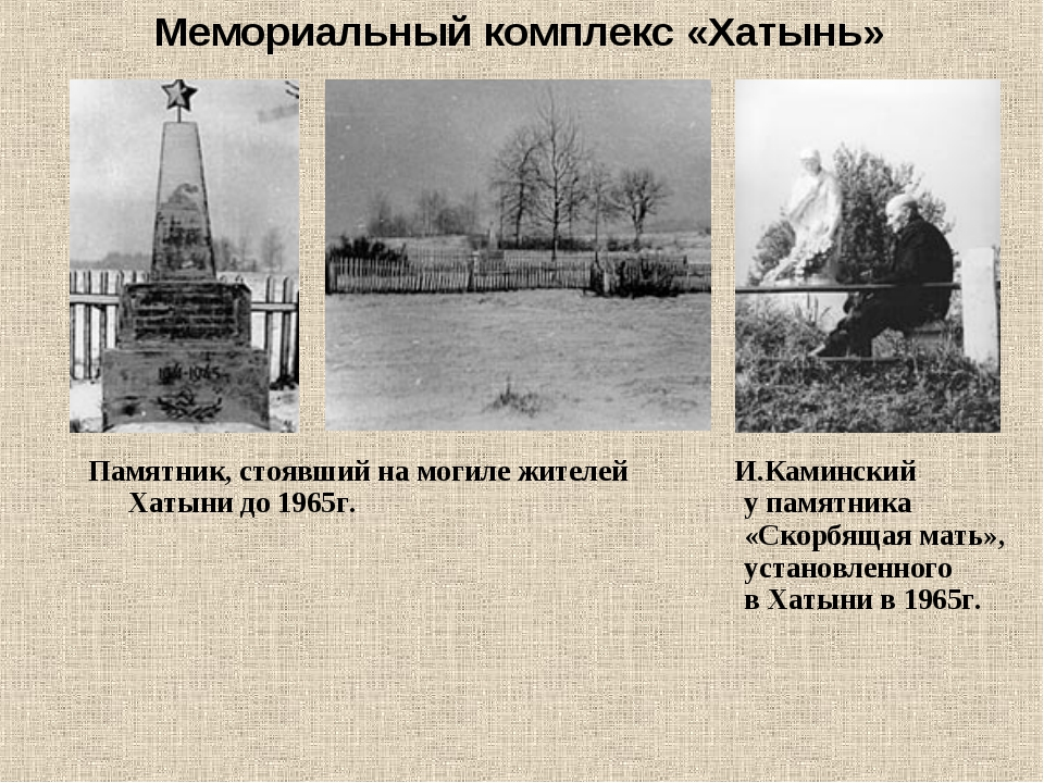 Мемориальный комплекс «Хатынь» Памятник, стоявший намогиле жителей Хатыни до...