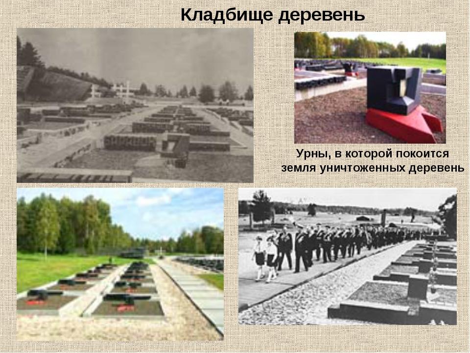 Кладбище деревень Урны, в которой покоится земля уничтоженных деревень