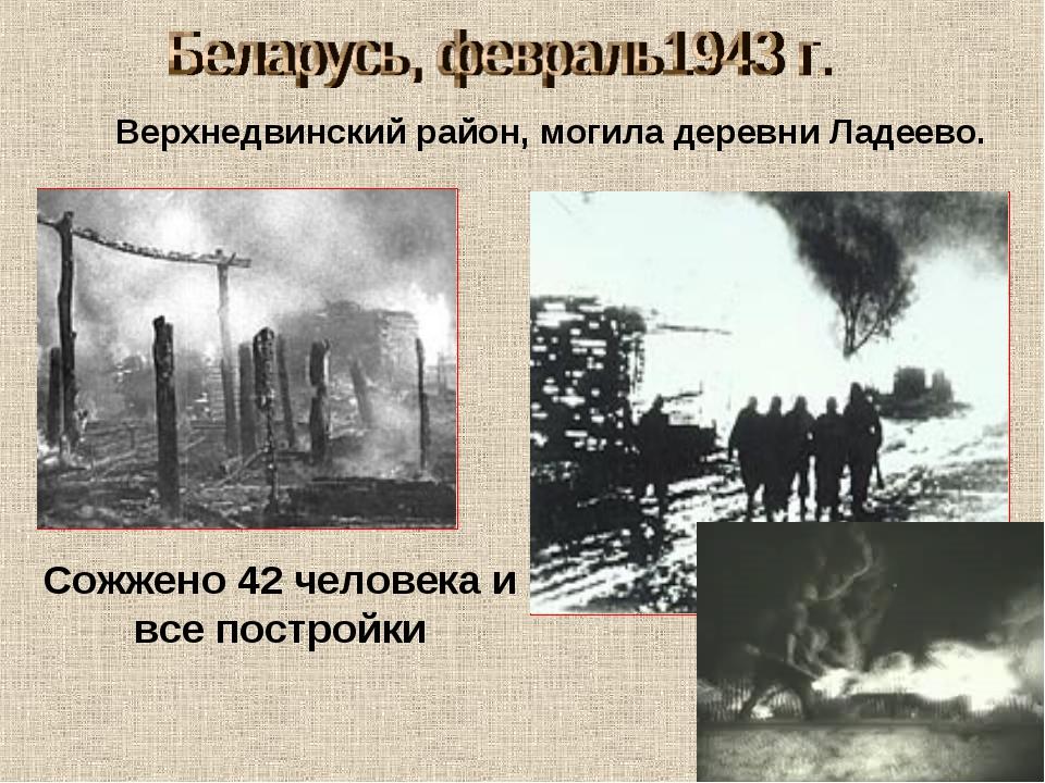 Верхнедвинский район, могила деревни Ладеево. Сожжено 42 человека и все постр...
