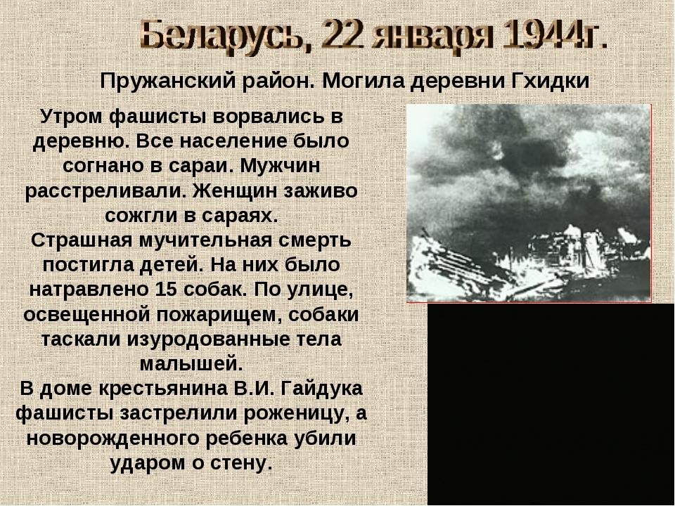 Пружанский район. Могила деревни Гхидки Утром фашисты ворвались в деревню. Вс...