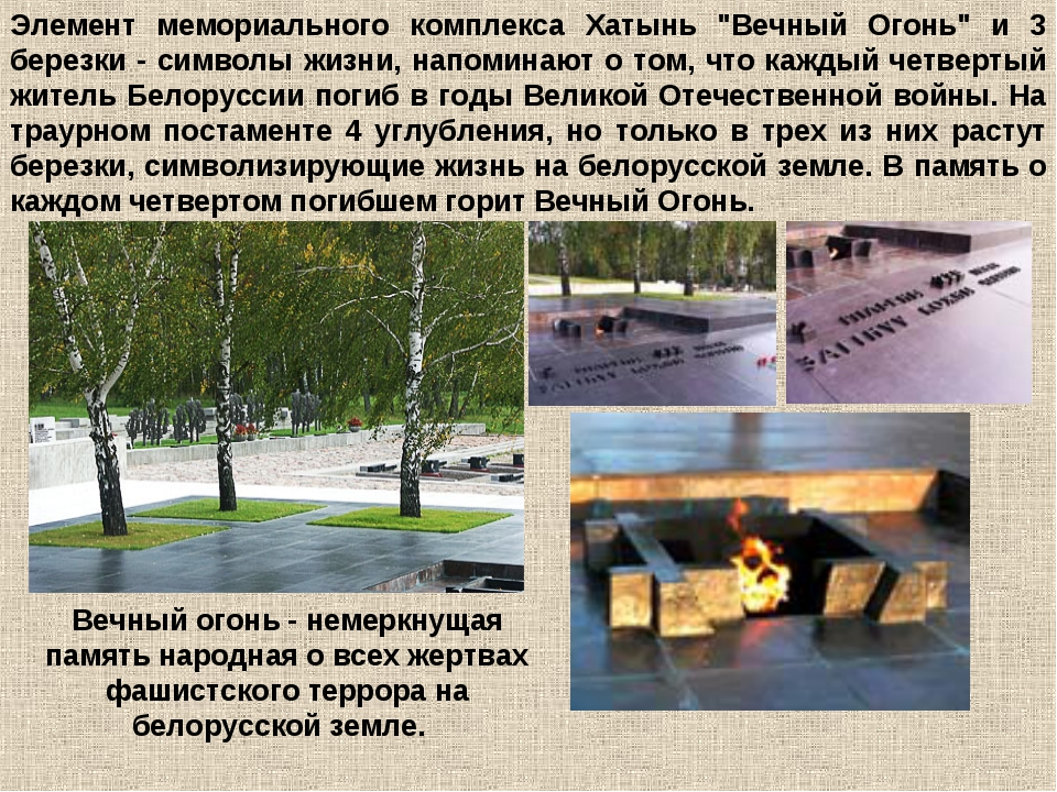 """Элемент мемориального комплекса Хатынь """"Вечный Огонь"""" и 3 березки - символы ж..."""