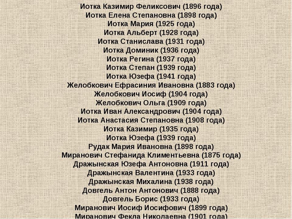 Иотка Казимир Феликсович (1896года) Иотка Елена Степановна (1898года) Иотка...