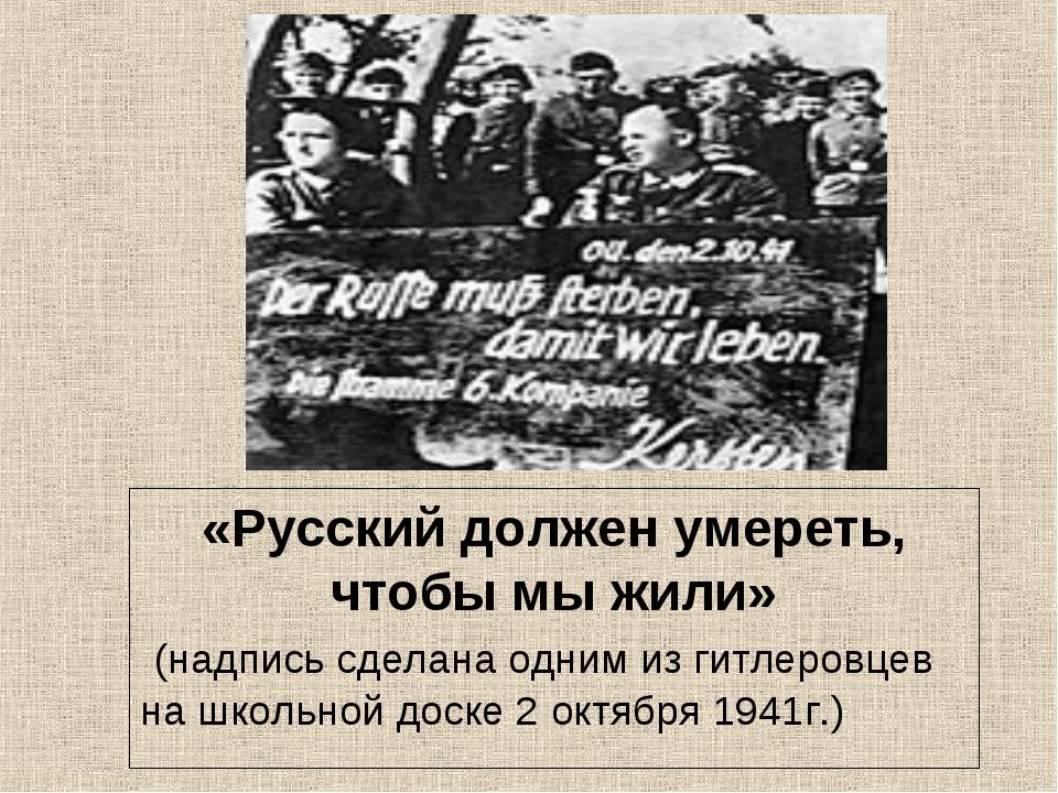 «Русский должен умереть, чтобы мыжили» (надпись сделана одним изгитлеровцев...