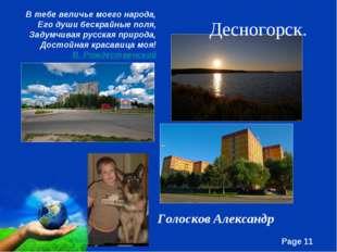В тебе величье моего народа, Его души бескрайные поля, Задумчивая русская при