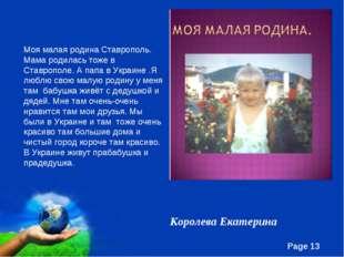 Моя малая родина Ставрополь. Мама родилась тоже в Ставрополе. А папа в Украин