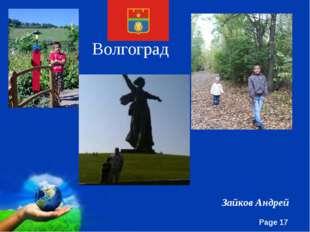 Зайков Андрей Волгоград Free Powerpoint Templates Page *