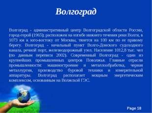 Волгоград Волгоград - административный центр Волгоградской области России, го