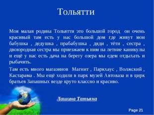 Тольятти Моя малая родина Тольятти это большой город он очень красивый там ес
