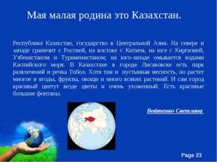 Мая малая родина это Казахстан. Республика Казахстан, государство в Центральн