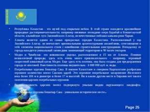 Республика Казахстан - это музей под открытым небом. В этой стране находятся