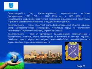Днепропетро́вск (укр. Дніпропетро́вськ); первоначальное название Екатериносла