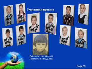 Участники проекта Руководитель проекта Людмила Геннадьевна Free Powerpoint Te
