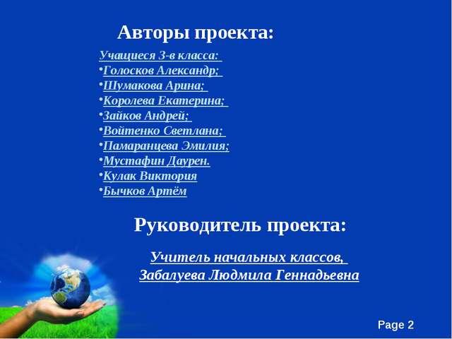 Авторы проекта: Учащиеся 3-в класса: Голосков Александр; Шумакова Арина; Коро...