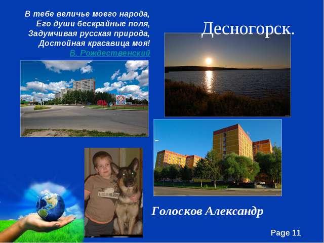 В тебе величье моего народа, Его души бескрайные поля, Задумчивая русская при...
