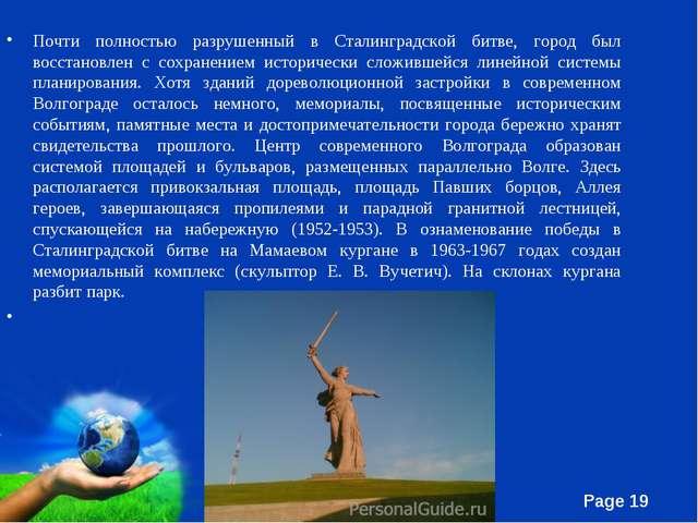 Почти полностью разрушенный в Сталинградской битве, город был восстановлен с...