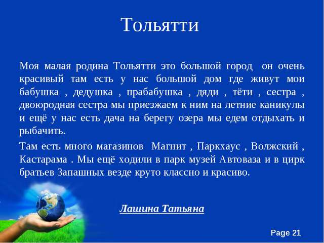 Тольятти Моя малая родина Тольятти это большой город он очень красивый там ес...