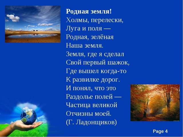 Родная земля! Холмы, перелески, Луга и поля — Родная, зелёная Наша земля. Зем...
