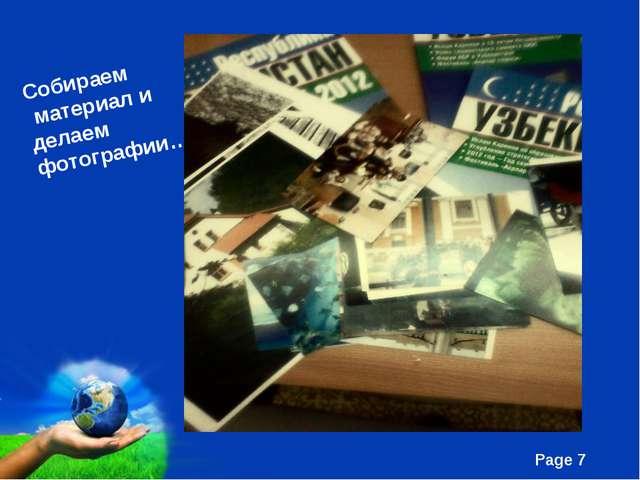Собираем материал и делаем фотографии… Free Powerpoint Templates Page *