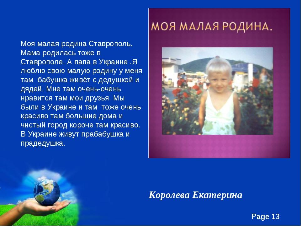 Моя малая родина Ставрополь. Мама родилась тоже в Ставрополе. А папа в Украин...