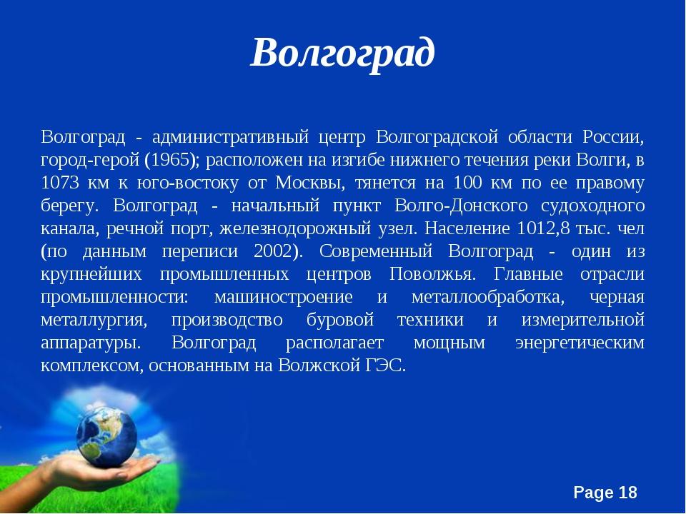 Волгоград Волгоград - административный центр Волгоградской области России, го...