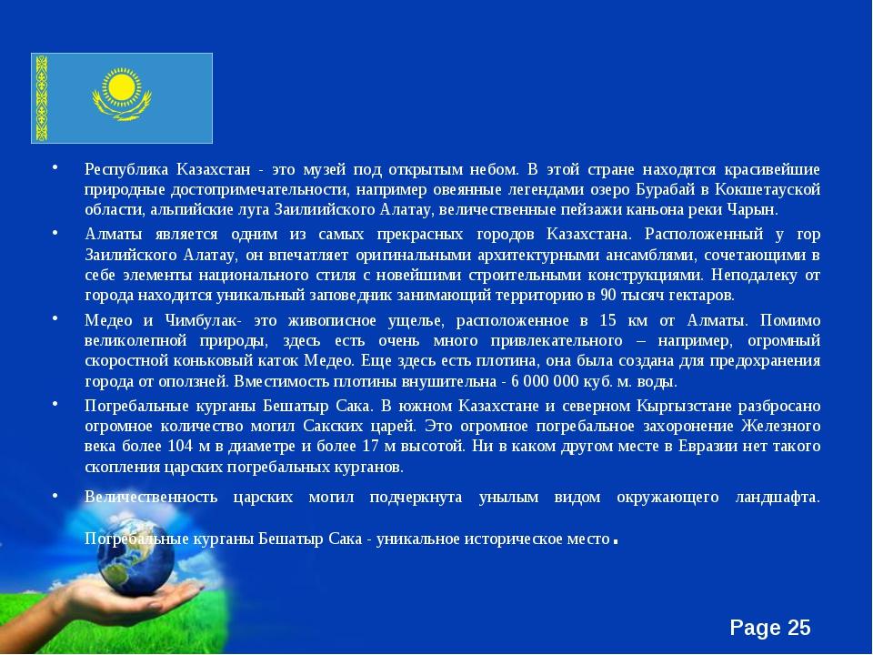 Республика Казахстан - это музей под открытым небом. В этой стране находятся...