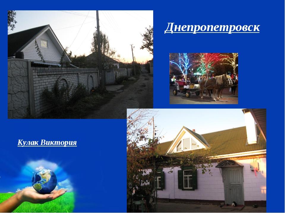 Кулак Виктория Днепропетровск Free Powerpoint Templates Page *