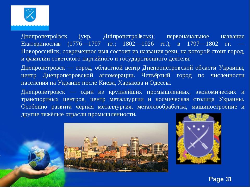 Днепропетро́вск (укр. Дніпропетро́вськ); первоначальное название Екатериносла...