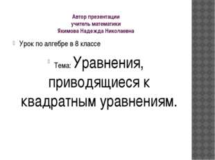 Автор презентации учитель математики Якимова Надежда Николаевна Урок по алгеб