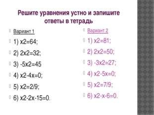 Решите уравнения устно и запишите ответы в тетрадь Вариант 1 1) х2=64; 2) 2х2