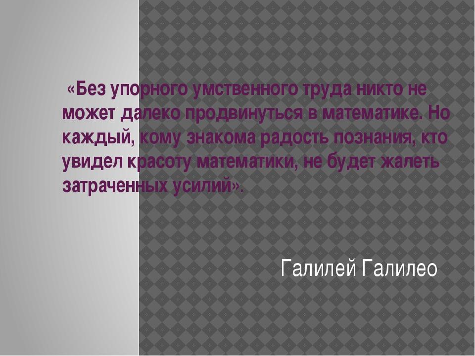 «Без упорного умственного труда никто не может далеко продвинуться в математ...