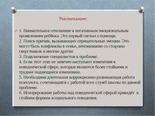 Рекомендации: 1. Внимательное отношение к негативным эмоциональным проявления
