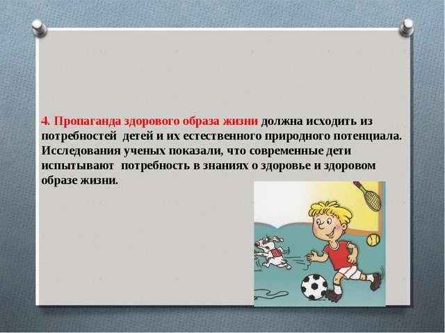 4. Пропаганда здорового образа жизни должна исходить из потребностей детей и...