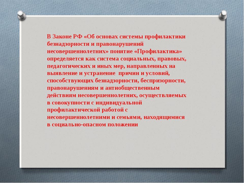 В Законе РФ «Об основах системы профилактики безнадзорности и правонарушений...